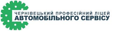 Чернівецький професійний ліцей автомобільного сервісу