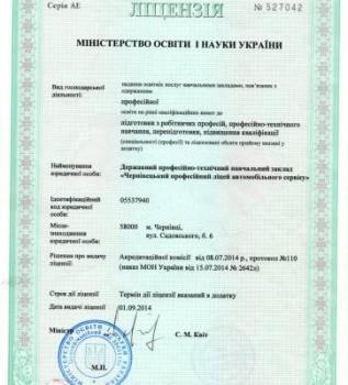 Ліцензія щодо надання освітніх послуг
