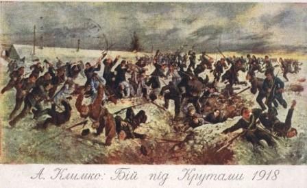 29 січня – день пам'яті  Героїв Крут