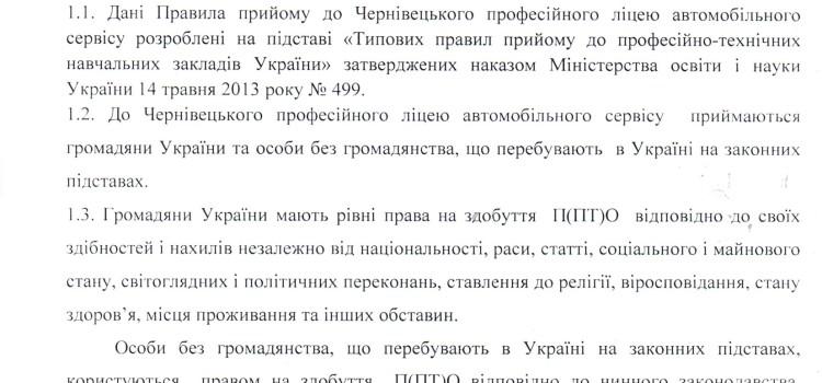 Правила прийому на навчання до Чернівецького професійного ліцею автомобільного сервісу на 2019-2020 н.р.