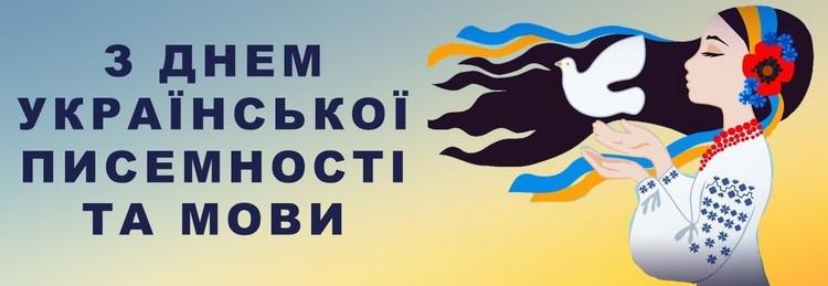 Радіодиктант національної єдності